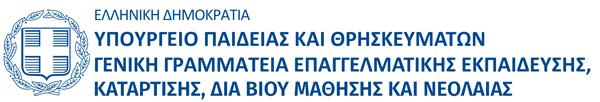 Λογότυπο Γενικής Γραμματείας Επαγγελματικής Εκπαίδευσης, Κατάρτισης, Διά Βίου Μάθησης και Νεολαίας